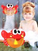 抖音同款螃蟹吐泡泡機吹嬰幼兒浴缸兒童沐浴寶寶浴室洗澡玩具戲水 青山市集