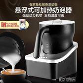 奶泡機 全自動冷熱咖啡牛奶打奶泡器商用電動奶泡機家用奶沫發泡器打奶機 第六空間 igo