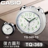 CASIO 手錶專賣店 TQ-369-7DF 圓弧流線 指針型 鬧鐘 白 重點螢光塗料 (共黑白兩色)