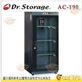 高強 Dr.Storage AC-190 極省電防潮箱 123公升 公司貨 AC190 123L 恆濕機種 四段 微電腦