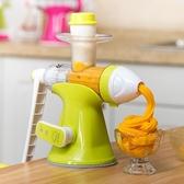 果雨手動榨汁機迷你家用多功能炸榨汁器學生手搖水果原汁機果汁語   LannaS