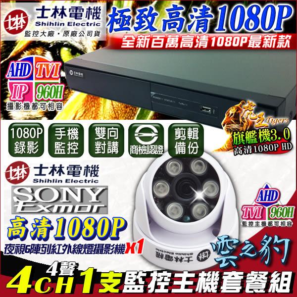 【台灣安防】監視器 士林電機 1080P 4路4聲主機DVR +1支1080P 6陣列室內攝影機 AHD/TVI/類比/IPCAM
