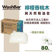 【SofyDOG】WashBar 純天然麥盧卡精油皂
