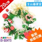 B1963-4_8吋裝飾聖誕花圈_20cm#聖誕派對佈置氣球窗貼壁貼彩條拉旗掛飾吊飾