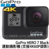 GoPro HERO 7 Black 黑 黑色 頂級旗艦版 贈多功能手持桿 (24期0利率 公司貨) 運動攝影機 防水 支援4K60P
