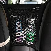 汽車座椅間儲物網兜收納箱車載車用置物袋椅背掛袋車內用品多功能 【好康八九折】