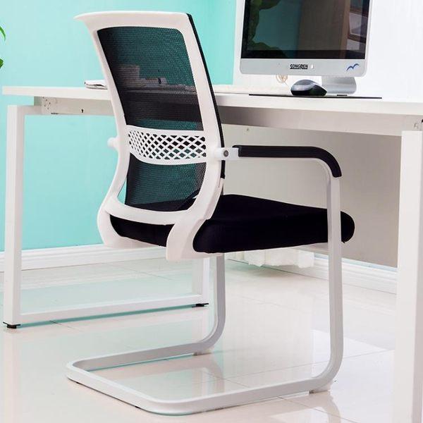 弓形辦公椅子電腦椅家用透氣網布職員會議座椅靠背凳子簡約麻將椅igo【極有家】