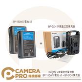 ◎相機專家◎ KingMa BP-150WS x2 + BP-2CH V掛 充電套組 USB 雙充 相容BP系列 公司貨