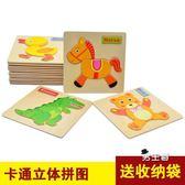 拼圖木質拼圖幼兒早教益智寶寶積木兒童玩具女孩男孩周歲1-2-3-4-6歲(免運)