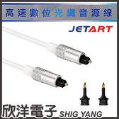 JETART 捷藝 高速數位光纖音源線 (CBA120) 2M/2米/2公尺 光纖線