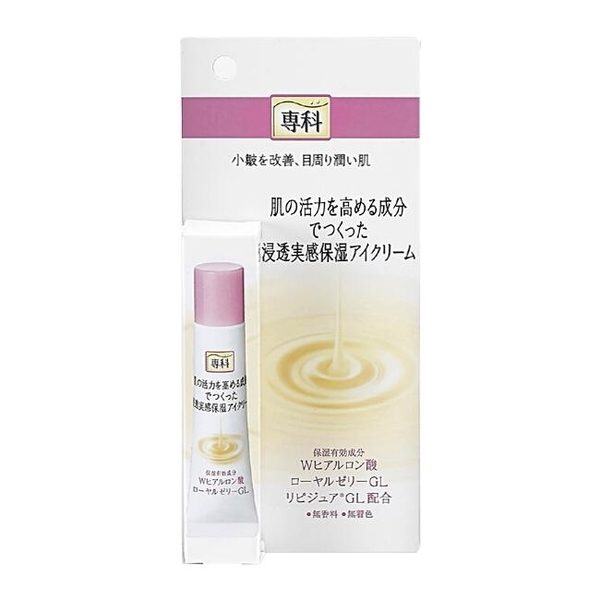 SHISEIDO資生堂 保濕專科修護眼霜(15g)『STYLISH MONITOR』D205082