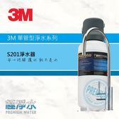 3M S201超微密淨水器|極淨水