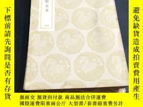 二手書博民逛書店西魏書罕見四冊Y329239 陸游 商務印書館 出版1936
