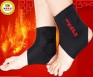 托瑪琳自發熱護踝腳踝關節保暖炎磁療加熱敷...