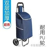 購物車摺疊便攜買菜車行李車拉桿車手推車拖車小手拉車家用老年人