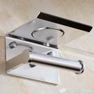 爾沫衛生間紙巾盒免打孔紙巾架廁所吸盤紙盒洗手間卷紙架防水 雙十二全館免運