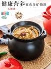 砂鍋燉鍋家用燃氣煲湯沙鍋陶瓷耐高溫小號瓦罐湯鍋煤氣灶專用湯煲 LX 智慧 618狂歡