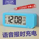 充電智能創意靜音夜光報時兒童學生床頭LED懶人電子小鬧鐘台鐘錶【慶新年全館免運】