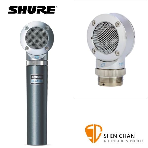 Shure Beta 181/o 電容式 全指向 側向拾音麥克風 可更換拾音頭 原廠公司貨 一年保固 【Beta181】