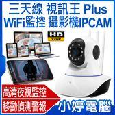 【免運+24期零利率】全新 三天線 視訊王 Plus WIFI監控攝影機IPCAM 高清夜視 移動偵測 拍照/錄影
