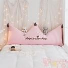 靠枕簡約可愛靠背床頭靠墊可拆洗沙發軟床頭【聚可愛】