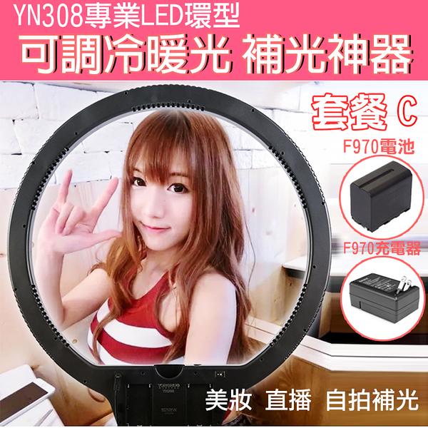 攝彩@永諾YN308環型LED補光燈C款F970電池充電器組合 雙色溫持續燈 網紅直播 新秘化妝