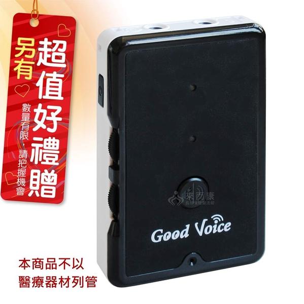 來而康 歐克 好聲音 Good Voice 聽力輔助器 GV-SA01 贈 專用USB充電器