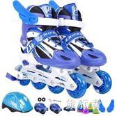 直排輪滑鞋 溜冰鞋可調男童女童閃光輪滑鞋全套旱冰鞋初學者 BF21718【旅行者】
