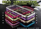 【鋁邊框】三星 SAMSUNG Galaxy Note 4 N910/SM-N910U 海馬扣鋁框保護殼/超薄金屬框殼/免螺絲硬殼/保護框