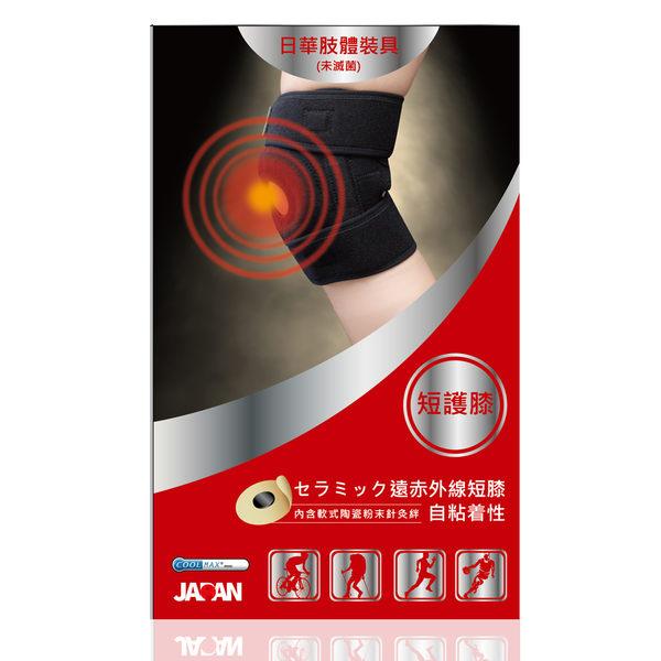 【日華】遠紅外線軟式針灸-短護膝(自黏式)