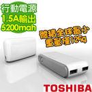 TOSHIBA 鏡面時尚口袋型行動電源(5200mah)