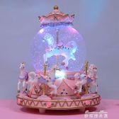 旋轉木馬音樂盒水晶球八音盒生日禮物女生畢業女孩天空之城  麥琪精品屋