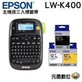 【任選市價399元標籤帶3入】EPSON LW-K400 家商用行動可攜式標籤機