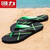 夾腳拖鞋 回力人字拖夏季時尚個性室外沙灘鞋潮流韓版外穿男士涼鞋拖鞋 裝飾界 免運