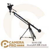 ◎相機專家◎ BENRO 百諾 搖臂 A18J30 MoveUp系列 鋁合金 全景 多樣兼容 便攜 勝興公司貨
