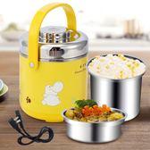 電熱飯鍋 方圓電熱飯盒雙層可插電保溫加熱蒸煮不銹鋼電飯盒自動熱飯蒸飯器 igo 小宅女