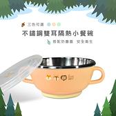 台灣製 三色可選 兒童雙握把環保無毒隔熱餐碗 附防塵蓋 易晉