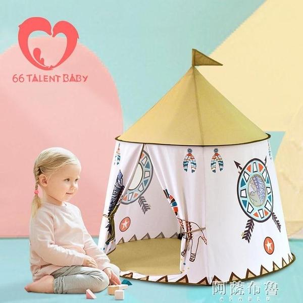 兒童帳篷 兒童遊戲帳篷室內游戲屋家用嬰兒寶寶印第安獅子城堡玩具屋男女孩玩具 MKS阿薩布魯