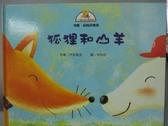 【書寶二手書T6/少年童書_YGO】狐狸和山羊_林柏廷