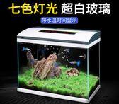 (交換禮物)金晶超白玻璃魚缸客廳小中型桌面長方形造景水族箱家用懶人免換水