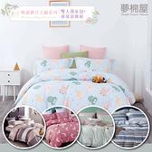 台灣製造吸濕排汗天絲雙人四件式薄床包涼被組-多款任選-夢棉屋