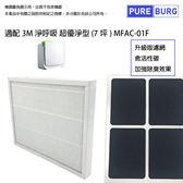 適用3M淨呼吸超優淨型空氣清淨機專用2合1含活性碳HEPA替換濾網濾芯 MFAC-01F MFAC01