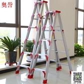 折疊梯梯子加寬加厚2 米鋁合金雙側工程人字家用伸縮折疊扶梯閣樓梯MKS