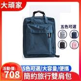 旅行袋 手提包後背包男背包登機行李包旅遊情侶書包出差短途旅行包 5色
