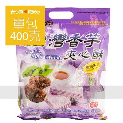 【明奇】特濃香芋夾心酥400g/包,奶素