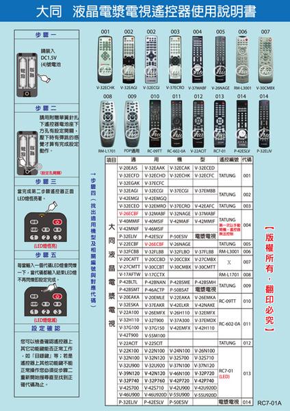 《鉦泰生活館》適用大同液晶電視遙控器RC7-01A