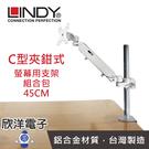 LINDY林帝《優惠組合價》液晶螢幕氣壓式支臂 + C型夾鉗式支桿 45CM (40940+40692)