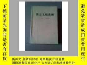 二手書博民逛書店罕見陳雲文稿選編126751 陳雲 人民出版社 出版1982