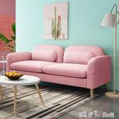 北歐小戶型客廳辦公整裝弧形咖啡廳粉色單人雙人三人位布藝沙發 YXS「潔思米」