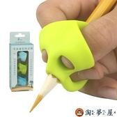 握筆器矯正器幼兒童小學生拿抓筆糾正寫字姿勢握筆套【淘夢屋】